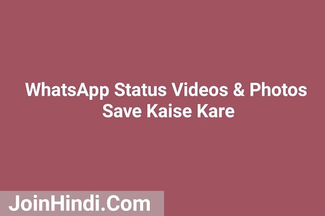WhatsApp Status Photo & Video Kaise Download Karte Hai