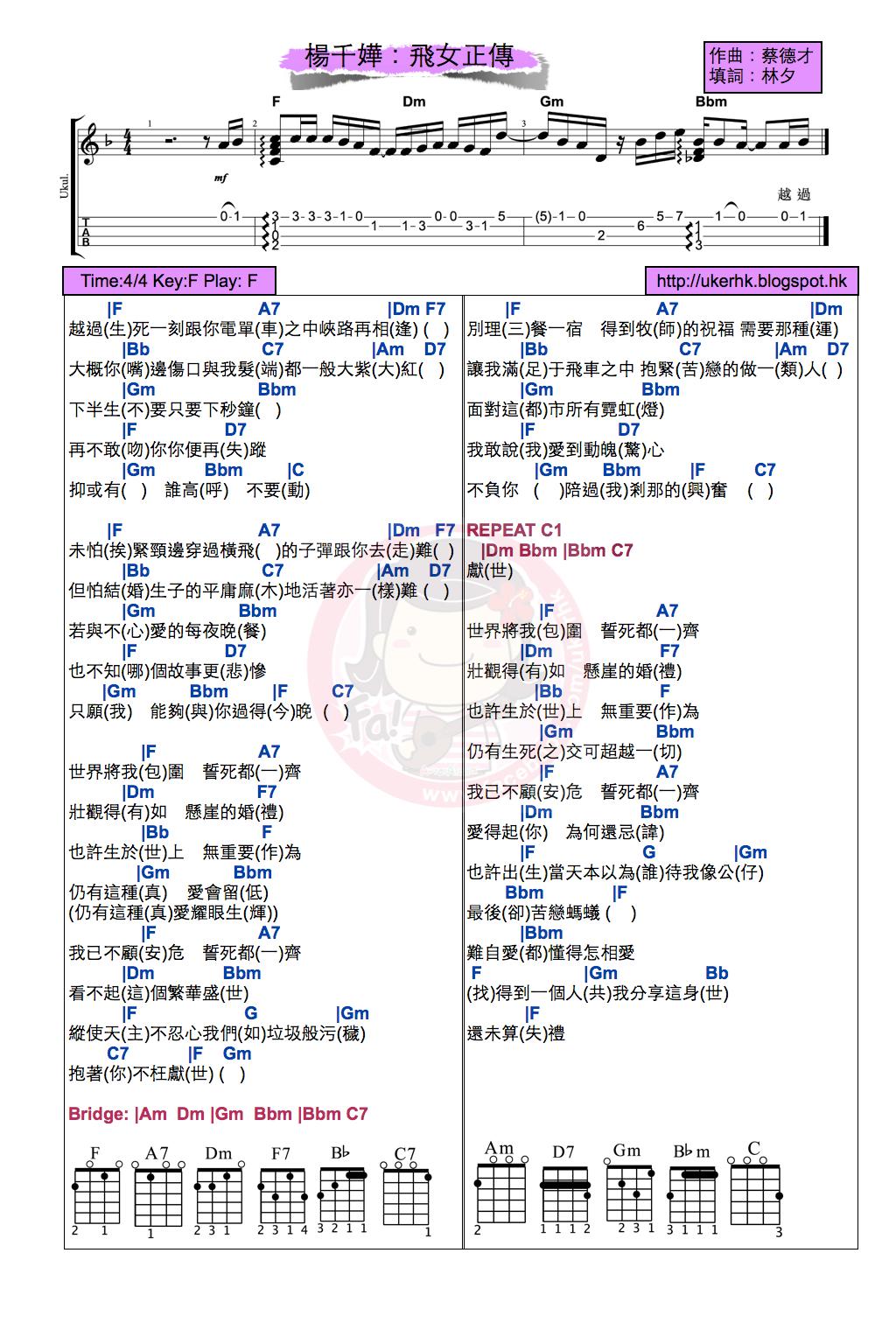 ukulelemania: #202 楊千嬅:飛女正傳 ukulele chord譜