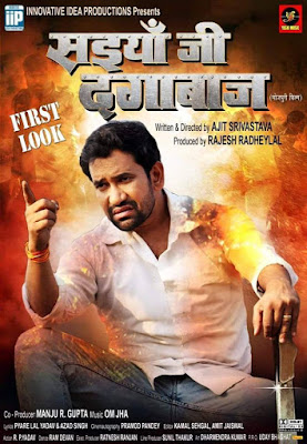 Saiyan Jee Dagabaaz Bhojpuri Movie Star casts, News, Wallpapers, Songs & Videos