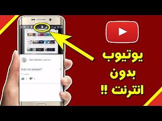 طريقة ,مشاهدة, فيديوهات, اليوتوب, بدون, انترنت