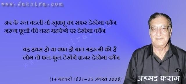 Ab ke root badalee to khushboo ka safar dekhega koun  zakham phoolo ki tarah mahakenge par dekhega koun