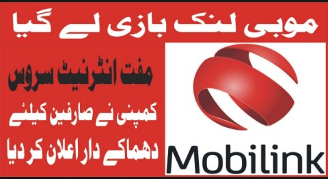 mobilink introduced free internet services for its users -  موبی لنک بازی لے گیا' کمپنی نے صارفین کیلئے مفت انٹرنیٹ سروس کا اعلان کردیا