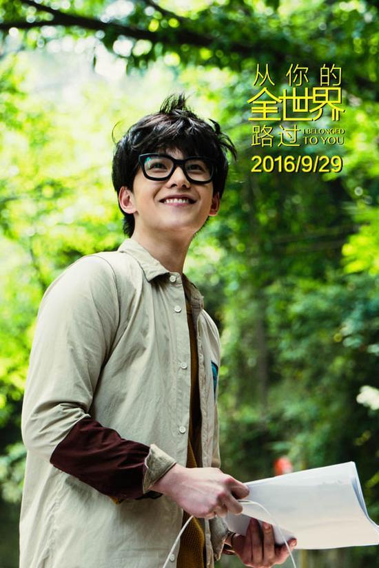 I Belonged To You 2016 Chinese movie