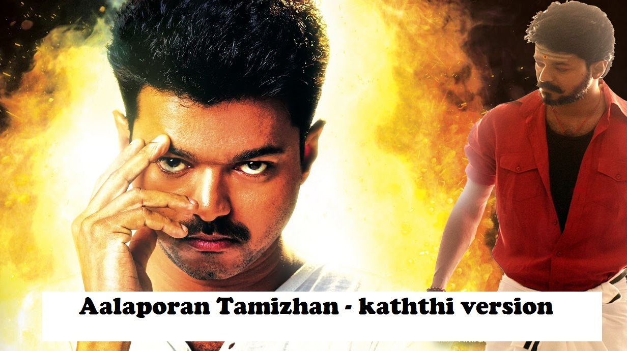 virtual hunt: thalapathy mersal and kaththi