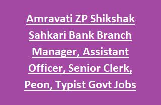 Amravati ZP Shikshak Sahkari Bank Branch Manager, Assistant Officer, Senior Clerk, Peon, Typist Govt Jobs Recruitment Notification 2017