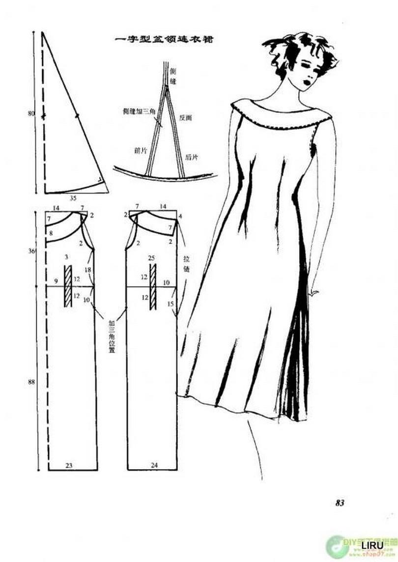 летнего платья выкройки шитье