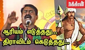 Seeman Blast Speech in Thiruchendur | Murugan | Dravadians