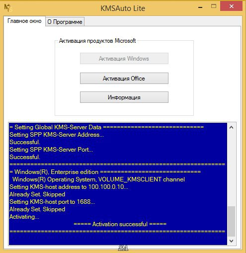 ms office 2016 setup and kmsauto activator