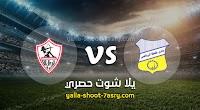 نتيجة مباراة الزمالك وطنطا اليوم الاحد بتاريخ 05-01-2020 الدوري المصري