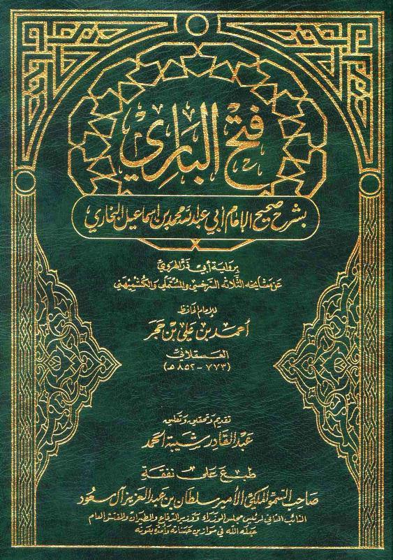 كتاب فتح الباري بشرح صحيح البخاري ت شيبة الحمد مصر اسلامية
