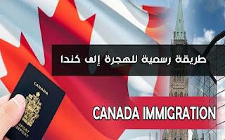 المشاركة و التسجيل في قرعة للذهاب الى كندا -2019
