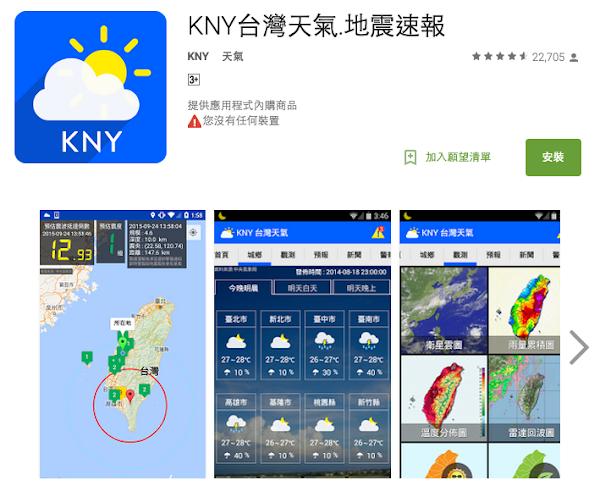 KNY地震速報