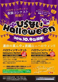Hiranai Halloween 2016 poster 平成28年 ひらないハロウィン ポスター