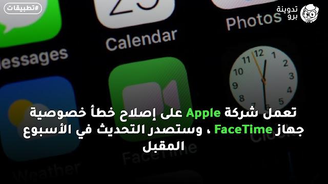 تعمل شركة Apple على إصلاح خطأ خصوصية جهاز FaceTime ، وستصدر التحديث في الأسبوع المقبل