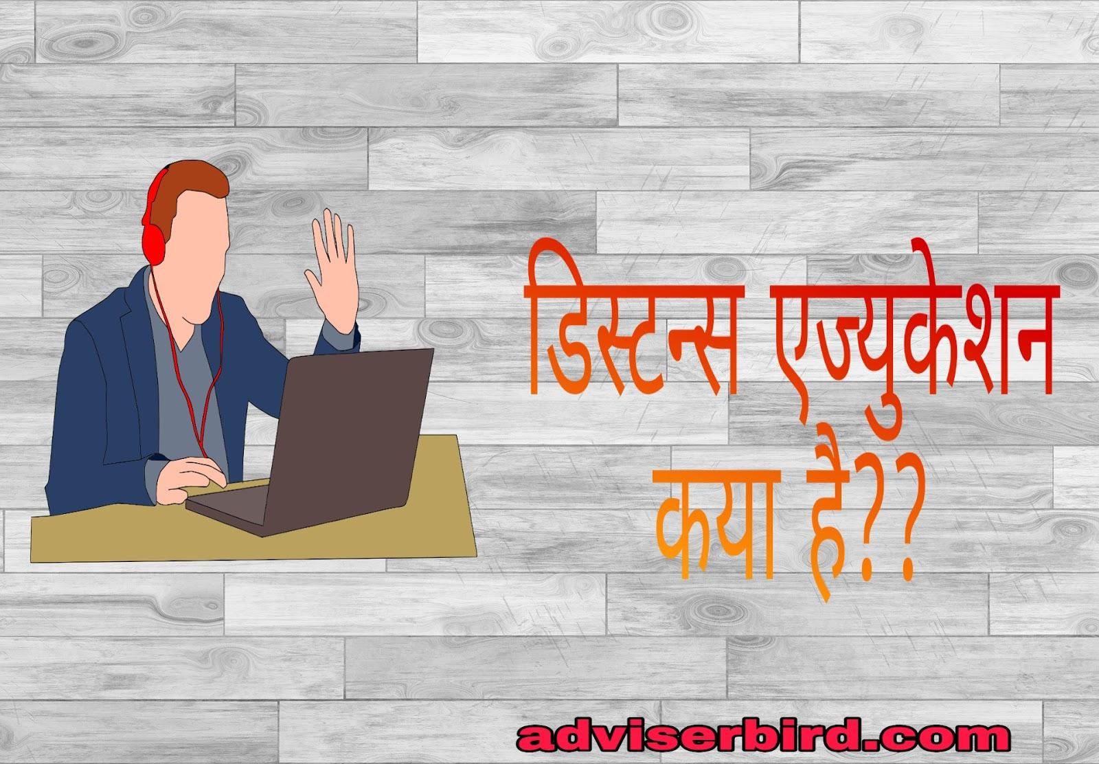 Distance education in हिंदी