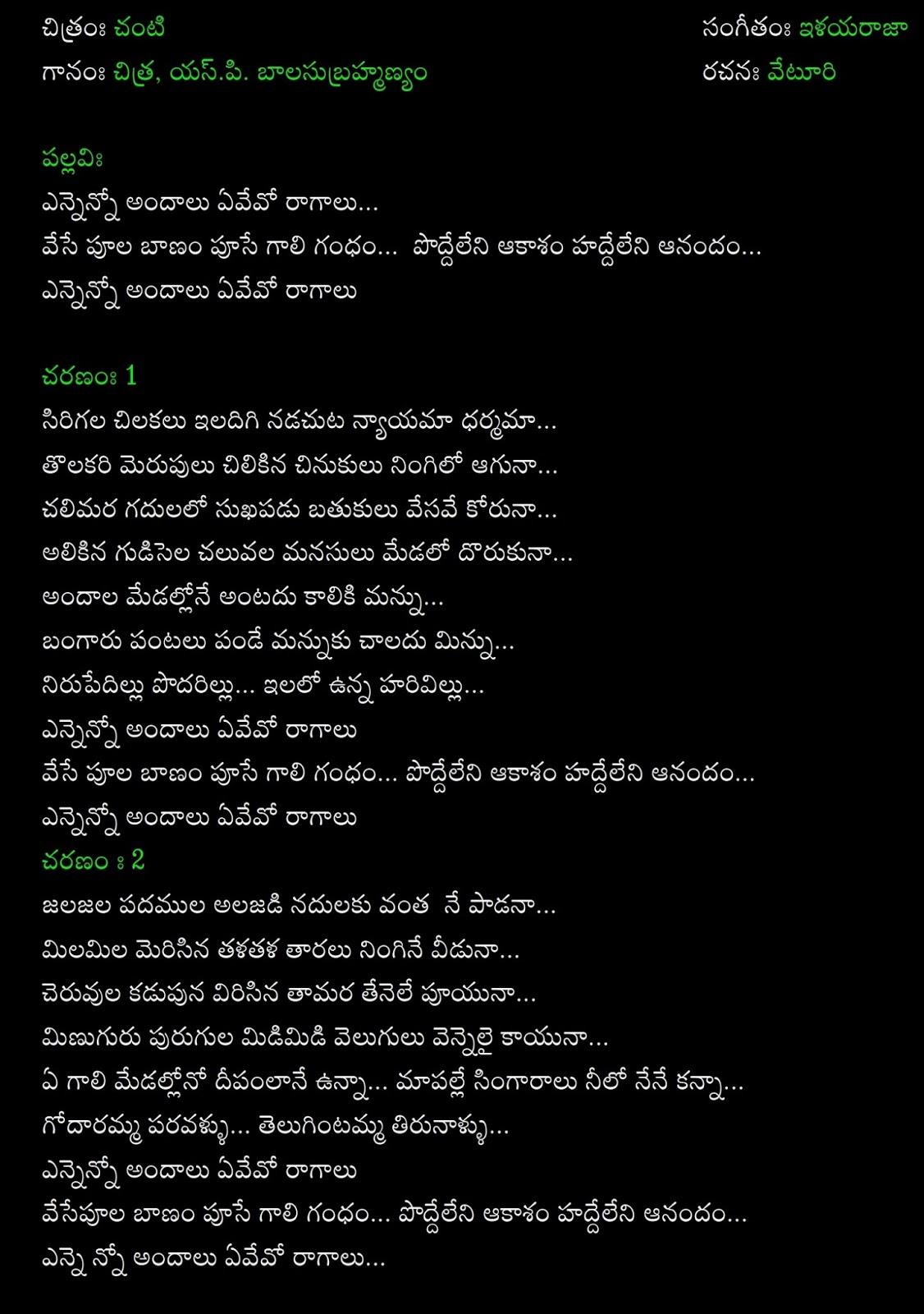 telugu movie songs lyrics