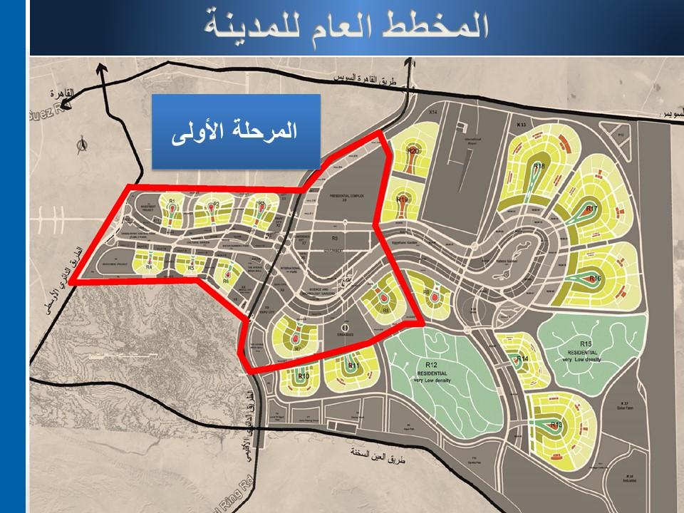 العاصمة الإدارية الجديدة The Capital Cairo المخطط العام للعاصمة