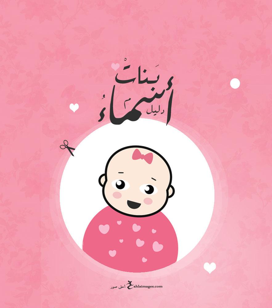 اسماء بنات 2019 جديدة ومعانيها دليل أشهر أسماء البنات فى الشرق