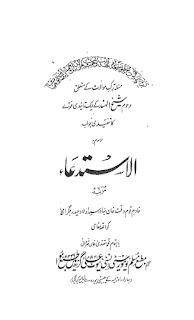 الاستدعاء تالیف سید اولاد حیدر