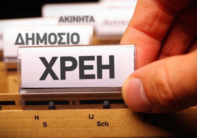 ΤΑΖ: Τα χρέη προπαππούδων στην Ελλάδα έπεσαν στις πλάτες των δισέγγονων