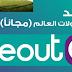 تشغيل قنوات BeoutQ على ICONE IRON IRON+ Wegoo 2018