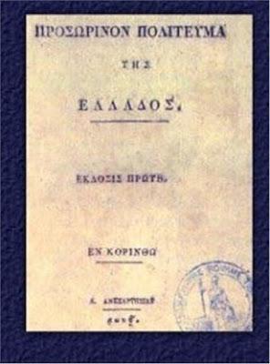Διατέθηκε σε δημοπρασία η πρώτη έκδοση του Προσωρινού Πολιτεύματος της Ελλάδος