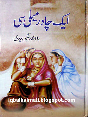 Ek Chadar Maili Si By Rajinder Singh Bedi Urdu Novel