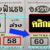 มาแล้ว...เลขเด็ดงวดนี้ 2ตัวตรงๆ หวยซอง อ.รวยฟันธง งวดวันที่ 16/4/61
