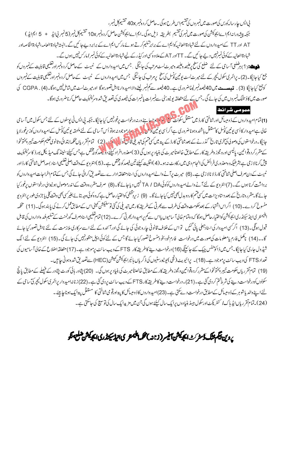 Directorate Of Elementary & Secondary Education KPK District Hangu Female Jobs 2019