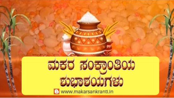 Makar Sankranti greeting cards In Kannada