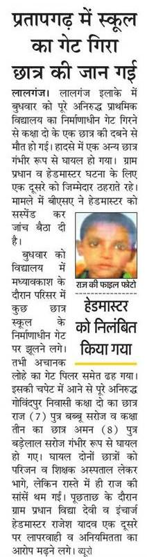 Basic Shiksha Letest News School Gate Girane se hui Chhatra Ki Maut