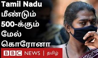 Corona Virus | Tamil Nadu Update
