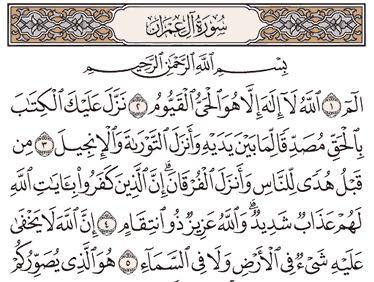 Tafsir Surat Ali Imron Ayat 1, 2, 3, 4, 5