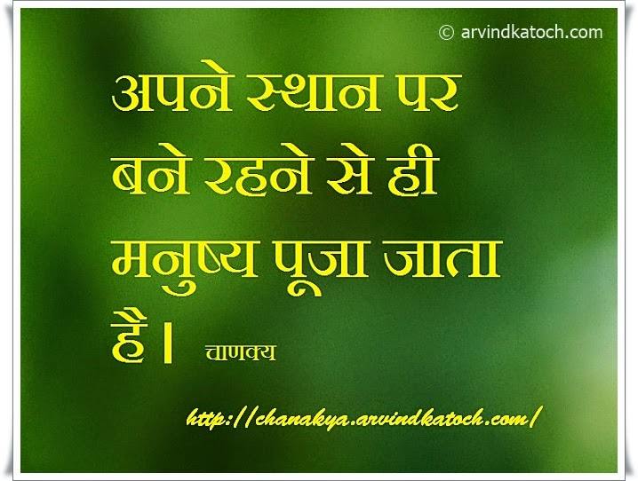 worshiped, stand, circumstances, Chanakya, Hindi, Thought, Quote