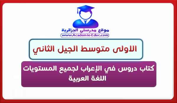 كتاب دروس في الإعراب لجميع المستويات اللغة العربية للسنة اولى متوسط الجيل الثاني