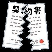 破れた契約書のイラスト(印鑑)
