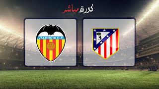 مشاهدة مباراة اتليتكو مدريد وفالنسيا بث مباشر 24-04-2019 الدوري الاسباني