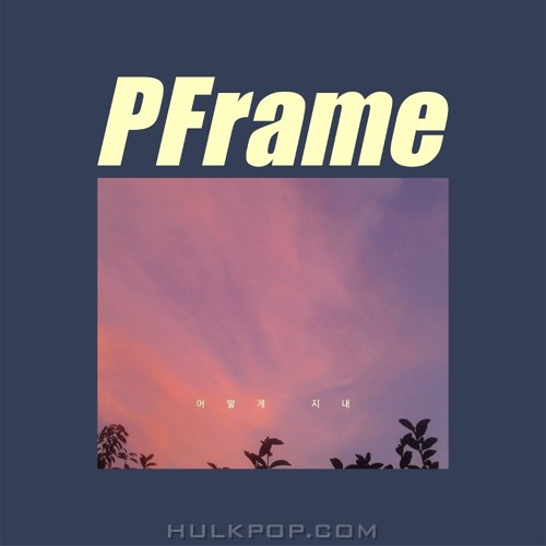 Pframe – 어떻게 지내 – Single