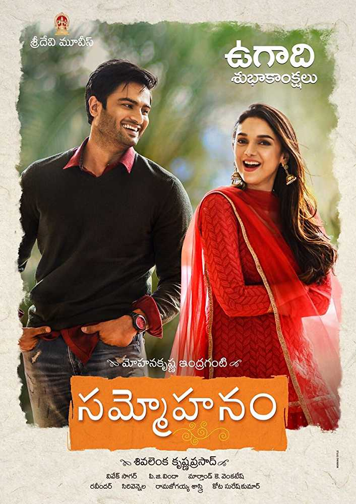 sammohanam movie download hd, sammohanam movie download in hindi 480p, sammohanam movie download 300mb, sammohanam movie download in hindi 720p