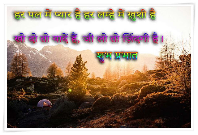 Hindi Quotes, Good Morning Quotes in Hindi, Good Morning Hindi Shayari, Best Good Morning Quotes in Hindi Fonts,Two Line Hindi Good Morning Quotes Shayari.