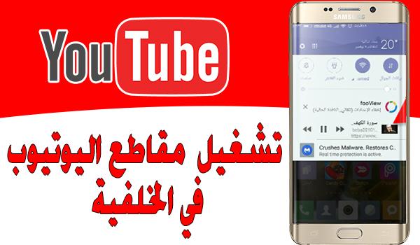 شرح اكثر من طريقة لتشغيل فديوهات يوتيوب في الخلفية