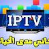 باقات iptv يحتوي على أزيد من 15.000 ألف قناة مشفرة عالمية متجدد ة كل يوم