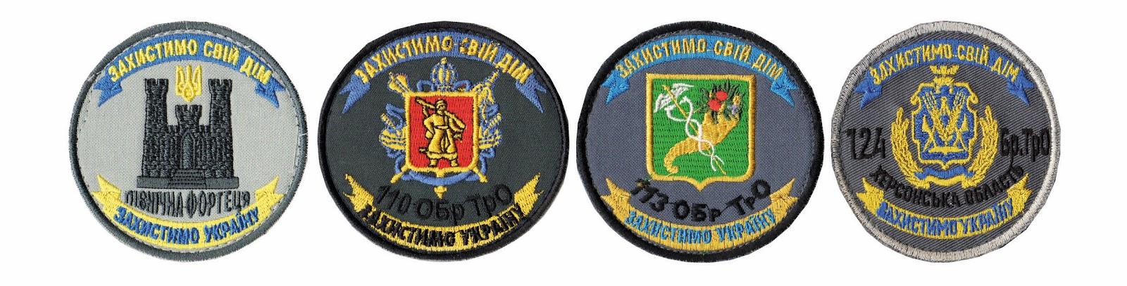 нарукавні емблеми бригад тероборони ЗСУ