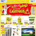TSC Sultan Center Kuwait - Holiday Savings