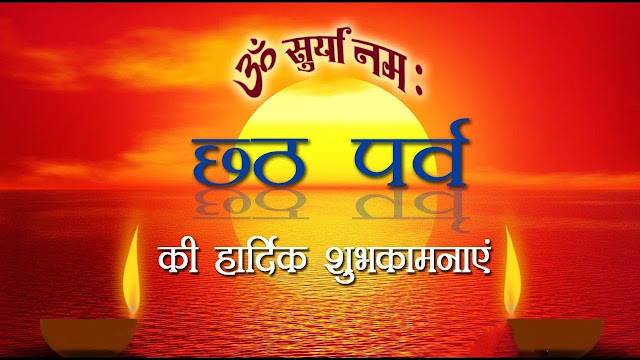 छठ पूजा 2018 शुभकामना संदेश | Chhath Puja 2018 Wishes in Hindi | Best WhatsApp Status, Facebook Messages, SMS, Wishes for Chhath Puja 2018