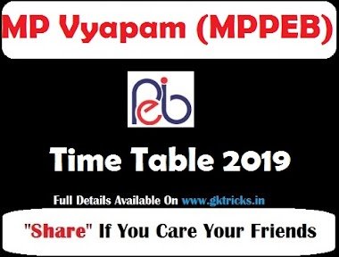 Mp Vyapam Time Table 2020 - 2021: व्यापम कैलेंडर, परीक्षा तिथियाँ