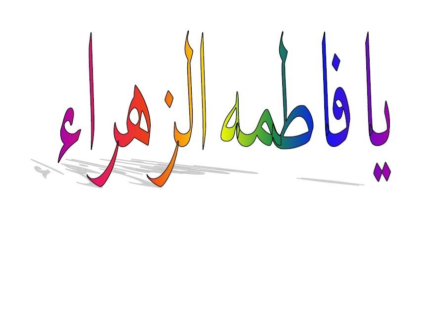 URDU: Bibi Fatema-tuz-Zehra ASWS's « AWAZE HAQ