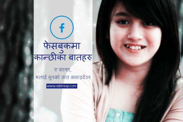 Smiling Kanchhi / फेसबुकमा कान्छीका बातहरु / ए कान्छा मलाई सुनको तारा खसाइदेउन