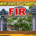 Exclusive: बीएनएमयू के पूर्व वीसी डॉ. बिनोद कुमार समेत पांच अधिकारियों पर FIR दर्ज