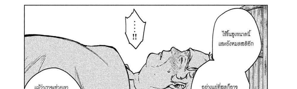อ่านการ์ตูน Henkyou no Roukishi - Bard Loen ตอนที่ 5 หน้าที่ 45